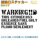 シトロエン DS3 : CITROEN DS3 給油口ステッカー Bタイプ 全3...