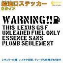 レクサス GS F : LEXUS GS F 給油口ステッカー Bタイプ 全32...