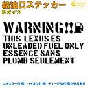 レクサス ES : LEXUS ES 給油口ステッカー Bタイプ 全32色 【...