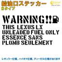 レクサス LX : LEXUS LX 給油口ステッカー Bタイプ 全32色 【...