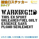 EKスポーツ EK SPORT 給油口ステッカー Bタイプ 全32色 【車 ...
