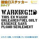 EKワゴン EK WAGON 給油口ステッカー Bタイプ 全32色 【車 フ...
