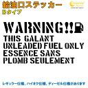 ギャラン GALANT 給油口ステッカー Bタイプ 全32色 【車 フュ...