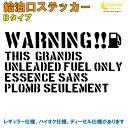 グランディス GRANDIS 給油口ステッカー Bタイプ 全32色 【車...