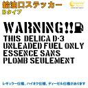 デリカD-3 DELICA D-3 給油口ステッカー Bタイプ 全32色 【車...