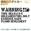 デリカD-5 DELICA D-5 給油口ステッカー Bタイプ 全32色 【車...