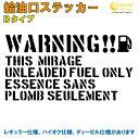 ミラージュ MIRAGE 給油口ステッカー Bタイプ 全32色 【車 フ...