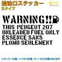 プジョー 207 : PEUGEOT 207 給油口ステッカー Bタイプ 全32...