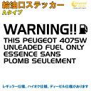 プジョー 407SW : PEUGEOT 407SW 給油口ステッカー Aタイプ ...