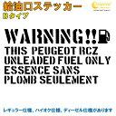 プジョー RCZ : PEUGEOT RCZ 給油口ステッカー Bタイプ 全32...