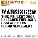 プジョー 2008 : PEUGEOT 2008 給油口ステッカー Bタイプ 全3...