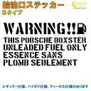ポルシェ ボクスター : PORSCHE BOXSTER 給油口ステッカー B...