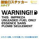 インプレッサ IMPREZA 給油口 ステッカー Aタイプ 全32色 【...