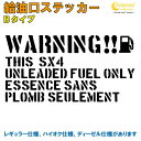 SX4 給油口ステッカー Bタイプ 全32色 【車 フューエルステッ...