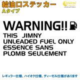 ジムニー JIMNY 給油口ステッカー Aタイプ 全25色 【JB-23】【車 フューエルステッカー シール デカール フィルム かっこいい fuel ワーニング warning 注意書き カッティング】【名入れ】【文字 変更可】
