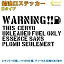 セルボ CERVO 給油口ステッカー Bタイプ 全32色 【車 フュー...