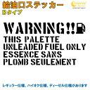 パレット PALETTE 給油口ステッカー Bタイプ 全32色 【車 フ...