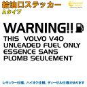 ボルボ V40 : VOLVO V40 給油口ステッカー Aタイプ 全32色 【...