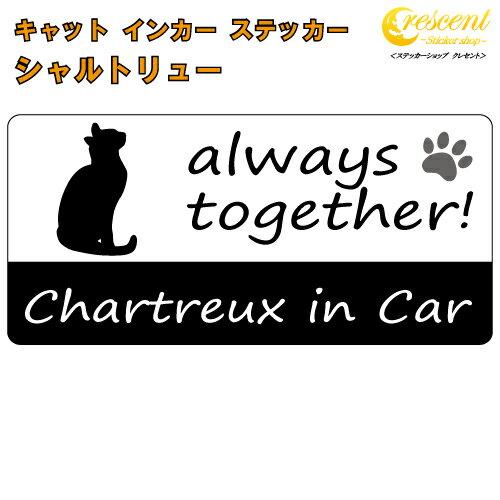 シャルトリュー chartreux in Car ステッカー プリントタイプ 【Cat in Car キャット インカー 猫 シール デカール】 ラッキーシール