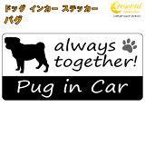 パグ pug in Car ステッカー プリントタイプ 【dog in car ドッグ インカー 犬 シール デカール】