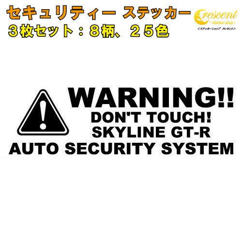 外装・エアロパーツ, ステッカー・デカール  GT-R SKYLINE GT-R 3 32 R32 R33 R34 warning