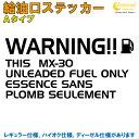 MX-30 給油口ステッカー Aタイプ 全32色 【車 フューエルステ...