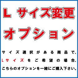 【オプション】Lサイズ変更オプション