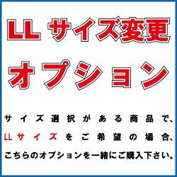 【オプション】LLサイズ変更オプション