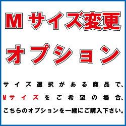 【オプション】Mサイズ変更オプション