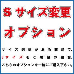 【オプション】Sサイズ変更オプション