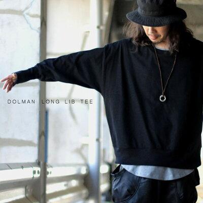 ドルマン/Tシャツ/長袖/ロングリブ/メンズ/レディース/オーバーサイズ/ビッグサイズ