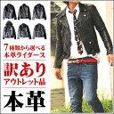 【アウトレット】 本革 レザージャケット メンズ ライダース...