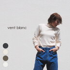 30代〜40代 ファッション コーディネートタートルネック プルオーバー タートルネック レディース フライス プルオーバー インナー 長袖 日本製 vent blanc VC201705 ヴァンブラン楽天カード分割