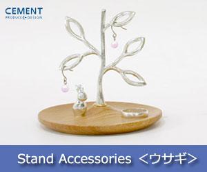 【CEMENT/セメント】 Stand Accessories(スタンド アクセサリーズ) ウサギ/ディスプレイスタンド/ジュエリースタンド