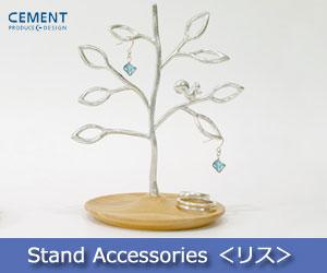 【CEMENT/セメント】 Stand Accessories(スタンド アクセサリーズ) リス/ディスプレイスタンド/ジュエリースタンド