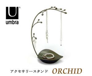 【UMBRA/アンブラ】 ORCHID(オーチドジュエリーツリー)/アクセサリーホルダー/ディスプレイスタンド/アクセサリースタンド