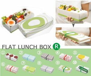 【HO.H./エイチ・オー・エイチ】 フラットランチボックス(R)/お弁当箱/フードストッカー/折りたたみ式
