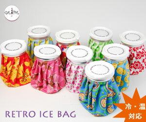 冷・温両方使える、1つあると便利なキュートなひょうのうです。【GalPal】RETRO ICE BAG(レト...