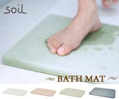 足の裏の水分を素早く吸い取り、自然に乾燥するバスマットです。【只今送料無料!!】【soil】バ...