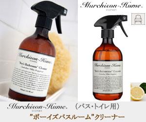 "【Murchison-Hume/マーチソンヒューム】""BOY'S BATHROOM"" CLEANER(""ボーイズバスルーム""クリーナー) 480ml/オーガニック/植物性/コロイド技術/バス・トイレ用"