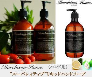 洗浄力もありながら、手の潤いを保つ、天然植物成分が豊富なハンドソープです。【Murchison-Hum...