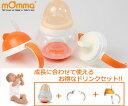 赤ちゃんの成長に合わせて飲み口を替えれるお得なドリンク3点セットです。【mOmma/マンマ】 セ...