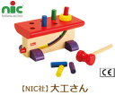 【NIC/ニック】 大工さん/木のおもちゃ/木製玩具/出産祝い/知育玩具/ギフト 1