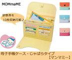 【MOMmaME/マンマミー】母子手帳ケース・じゃばらタイプ/出産祝い/診察券入れ