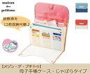 【Maison des Petitous/メゾン・デ・プチトゥ】母子手帳ケース・じゃばらタイプ/出産祝い/診察券入れ