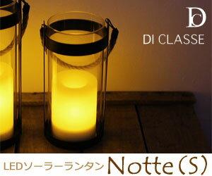 【DI CLASSE/ディクラッセ】Led Solar lantern Notte Sサイズ(ソーラーランタン ノッテ)/テーブルライト/デスクライト/卓上照明/非常灯