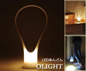 【TWINBIRD/ツインバート】LEDあんどんOLIGHT(オーライト)/テーブルランプ