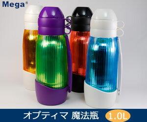 保温性・デザイン・使い易さ◎♪美しい光沢感が魅力の魔法瓶です。【Mega/メガ】オプティマ魔法...