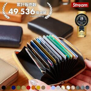 【業界最多の18色】カードケース 本革 大容量 名入れ じゃばら スキミング防止 メンズ YKKファスナー ポイントカード カードホルダー 小さい財布 カード入れ ギフト プレゼント STREAM