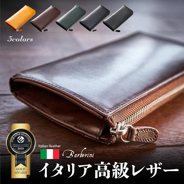32%OFFクーポン配布中  高級イタリアンレザー 長財布本革革メンズL字ファスナー薄いスキミング防止財布イタリア革レザー長持